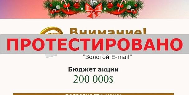 Международная акция Золотой E-mail с goldsmail.ru