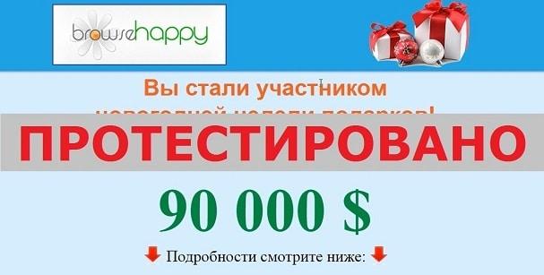 Международная акция Browse Happy на happybrowse2018.ru