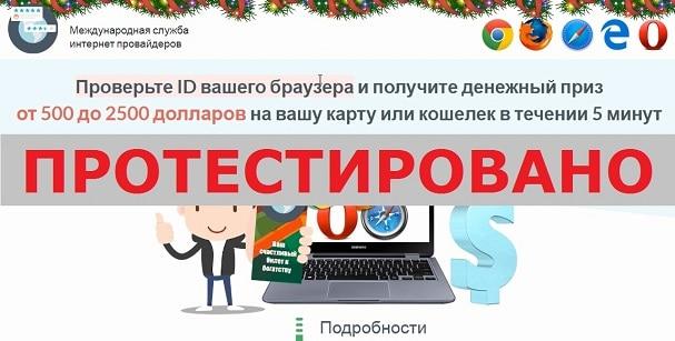 Международная служба интернет провайдеров на befreemoney.download