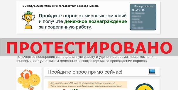 Пройдите опрос от мировых компаний и получите денежное вознаграждение за проделанную работу на opros.qr-money.ru и vopros.qr-money.ru
