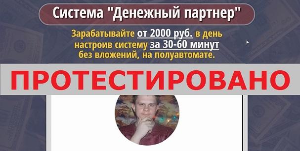 Система Денежный партнер. Зарабатывайте от 2000 руб. в день на полуавтомате c money-active.ru