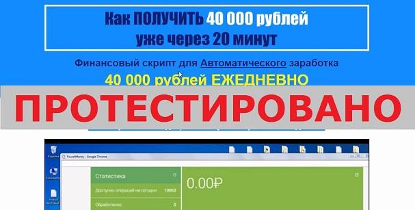 Финансовый скрипт FousetMoney для Автоматического заработка 40 000 рублей ЕЖЕДНЕВНО от Александра Игнатова на multifinance.xyz