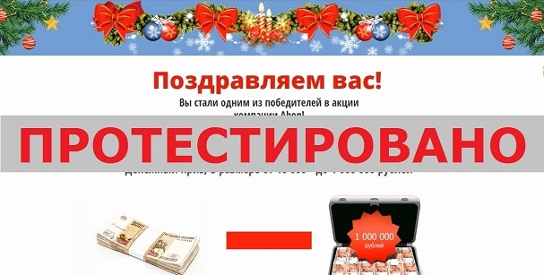 акции компании Abon на abonegroup.ru и akciya.abonegroup.ru