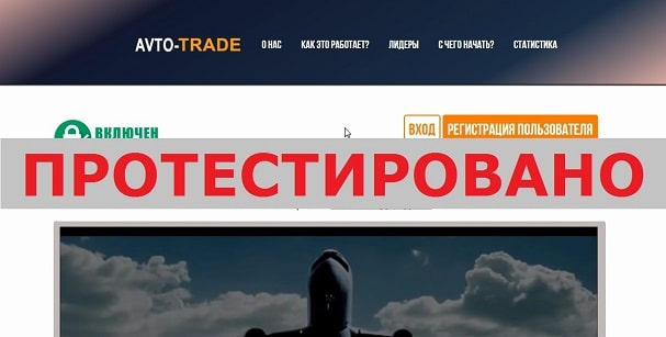 AVTO-TRADE с avto-trade.ltd