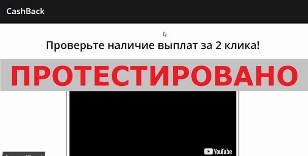CashBack с cashback2018.ru и cashback2018.xyz
