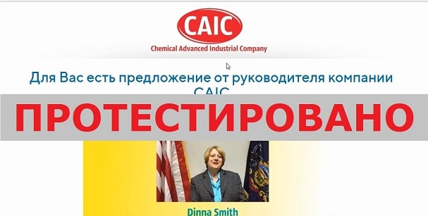 Chemical Advanced Industrial Company или CAIC на caic-set.ru.com и caic-set24.ru.com