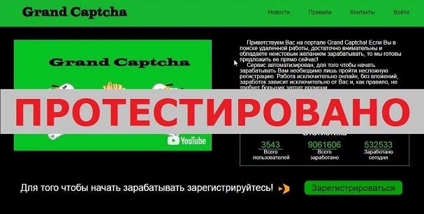 Grand Captcha или Green Captcha с green2captcha.ru