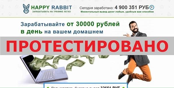 HAPPY RABBIT с hrabbit.ru и harabbit.ru