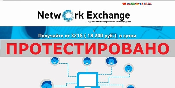 Network Exchange на n-ex.top и net-exchange.top