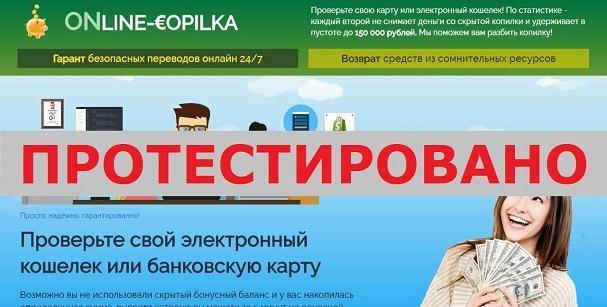 ONLINE-€OPILKA c fooglemaps.ru