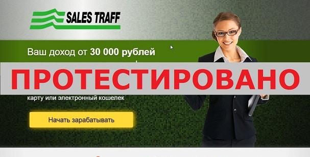 Sales Traff от ОАО С-Траффик Групп на salestraff.ru