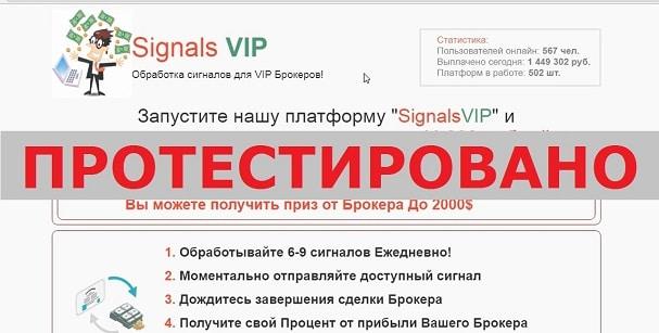 Signals VIP на signalsviip.ru