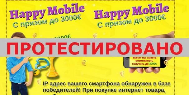 Акция Happy Mobile с сайта hotmasters.ru