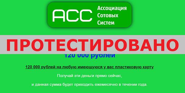 Ассоциация сотовых систем, Ольга Сергеевна Смородская с mobilep.xyz и mobilc.xyz