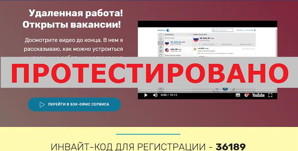 Георгий Савич, Crypto Exch Nova Service с chaincash.online
