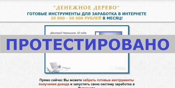 ДЕНЕЖНОЕ ДЕРЕВО и Чернышов Дмитрий Александрович с lp.dmitrychernyshov.ru