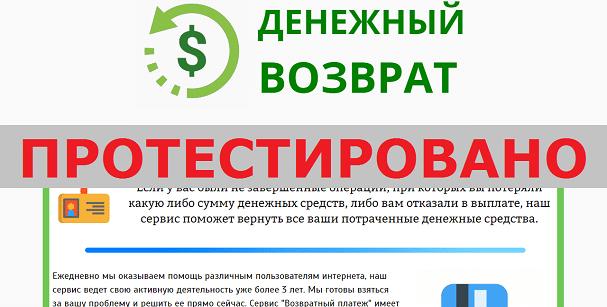 ДЕНЕЖНЫЙ ВОЗВРАТ с refundmoney.ru
