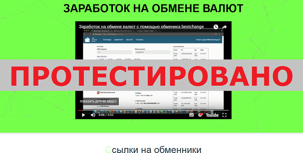 ЗАРАБОТОК НА ОБМЕНЕ ВАЛЮТ, Белова Виктория с bestchange.zarabatok.com