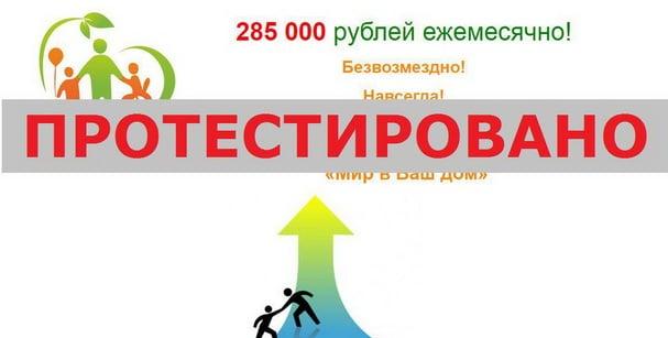 Компания Арины Федоровны Сошкиной «Мир в Ваш дом»