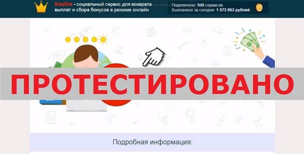 Кэшбэк - социальный сервис для возврата выплат и сбора бонусов в режиме онлайн с cashback.qr-money.ru