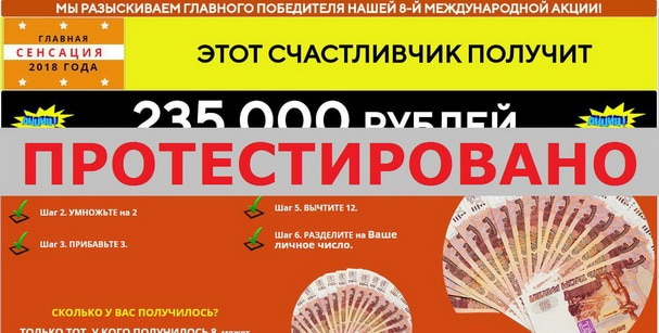 Международная акция «lucky-number8» с lucky-number8.ru