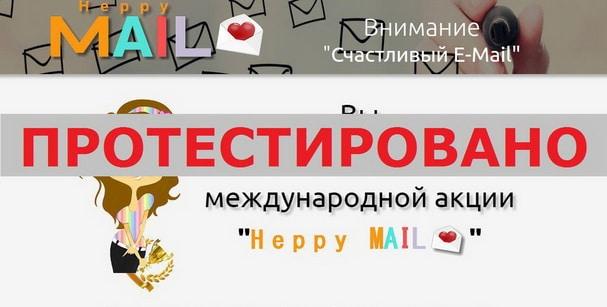Международная акция Heppy-mail или Счастливый E-Mail