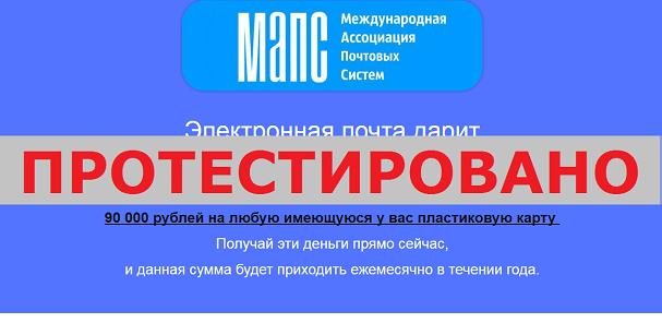 Международная ассоциация почтовых систем с mai1.xyz и mailc.xyz