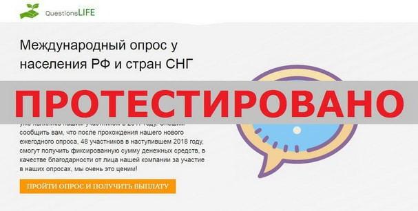 Международный опрос у населения РФ и стран СНГ QuestionsLIFE
