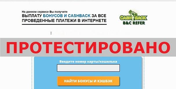 ПАО B&C refer и ВЫПЛАТА БОНУСОВ И CASHBACK ЗА ВСЕ ПРОВЕДЕННЫЕ ПЛАТЕЖИ В ИНТЕРНЕТЕ на finality.top