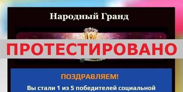 Программа Народный Гранд с сайтов grand-narod.tk и grand-narod.ml