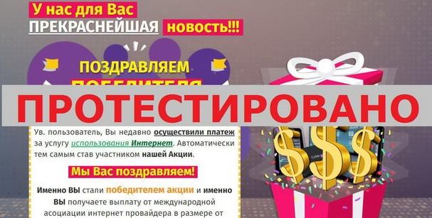 Программа денежного поощрения пользователей интернета