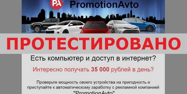 Рекламная компания PromotionAvto