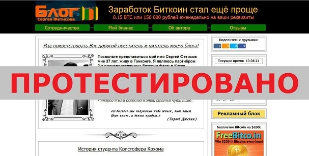 Сергей Фетисов с сайта sergey-fetisov.ru