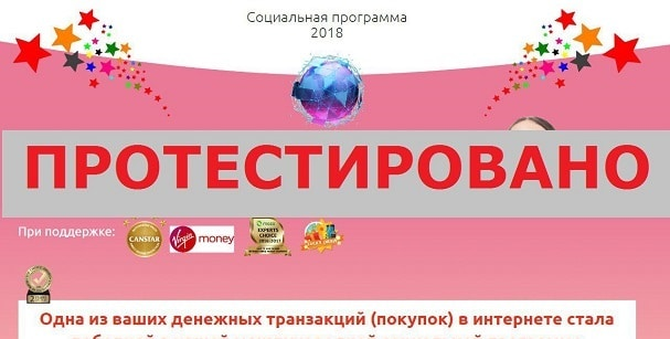 Социальная программа 2018 с сайтов okeyplus.ru и zdravplusw.ru