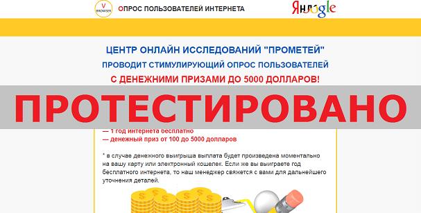 Центр онлайн исследований ПРОМЕТЕЙ с bemoney.date