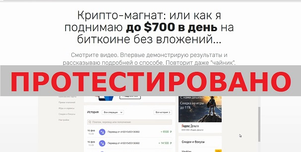 Заработок до $700 в день на обработке биткоин-транзакций с secret-earnings.ru и Дмитрий Черкасов