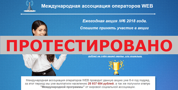 Международная ассоциация операторов WEB с operator-gsn.ru