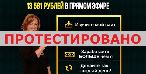 13 581 рублей в прямом эфире с kracazyablya.info и server.100sms-org.info