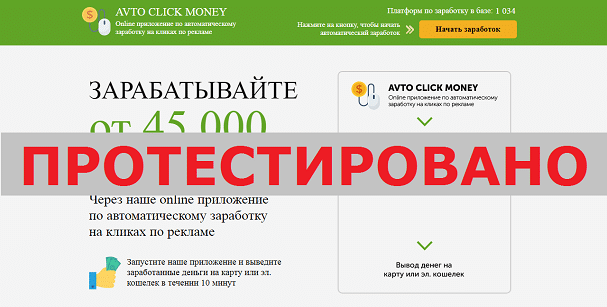Avto Click Money с avtoclickmoney.qt-group.ru и avto-click-money.qt-group.ru
