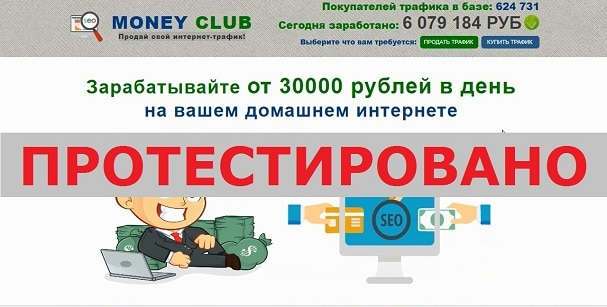 клуб интернет заработка