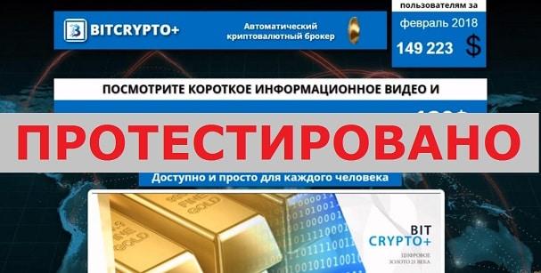 BITCRYPTO+ с сайтов bitcrypto-e.top и bitcrypto-c.top