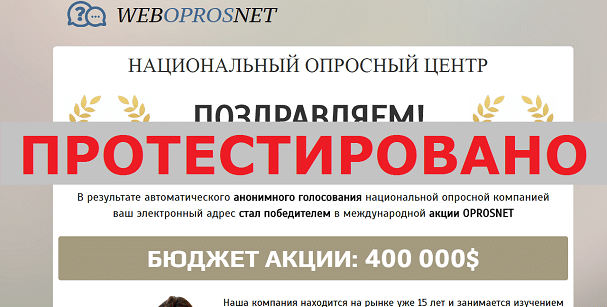 WEBOPROSNET с weboprsnet.ru