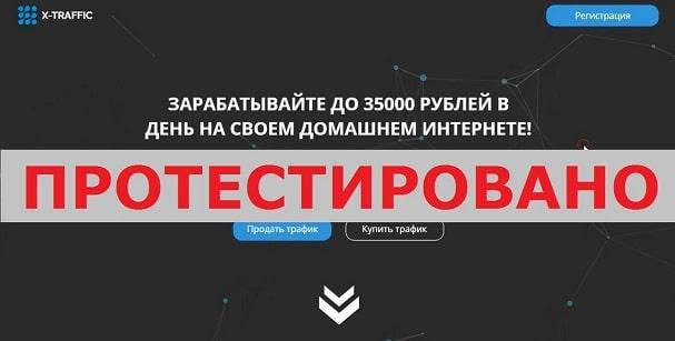 X-TRAFFIC с x-traffic.ru