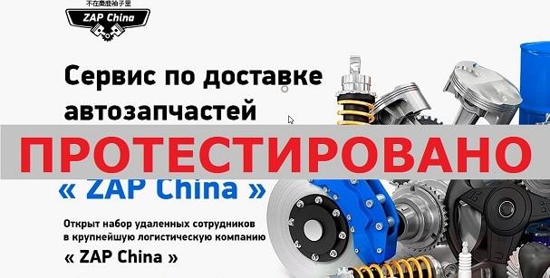 ZAP China с z-china.top и zapch.top