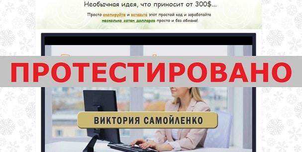 Виктория Самойленко и Crypto Code с money-kode.ru
