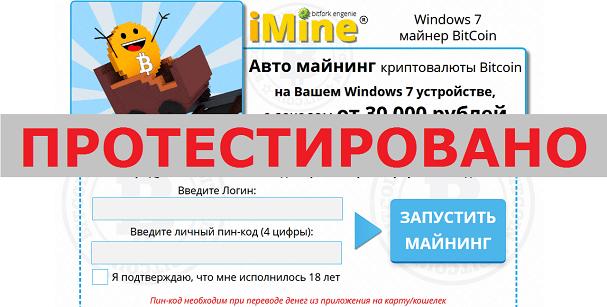 Авто майнинг iMine с iminew.top и imineq.top
