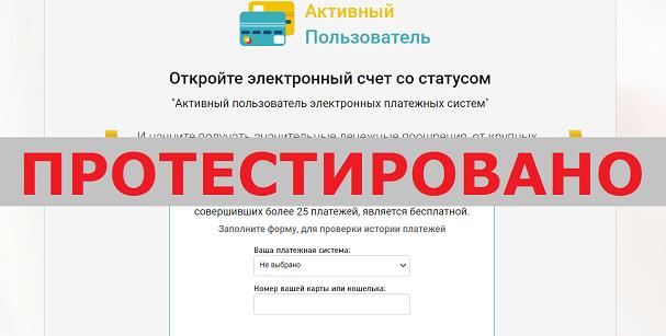 Активный пользователь электронных платежных систем с inwebgroins.ru, activeusr.ru и polutemine.ru
