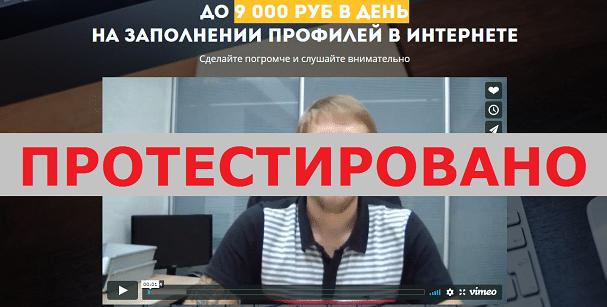 Видео-курс 9 000 руб в день на заполнении профилей, Виталий Леманн с transtoday.ru