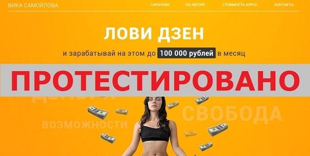 Виктория Самойлова и Лови Дзен с zen.vikatraining.ru