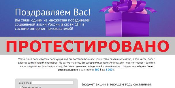 Вы стали одним из множества победителей социальной акции России с praze-money.ru и prize-money.ru